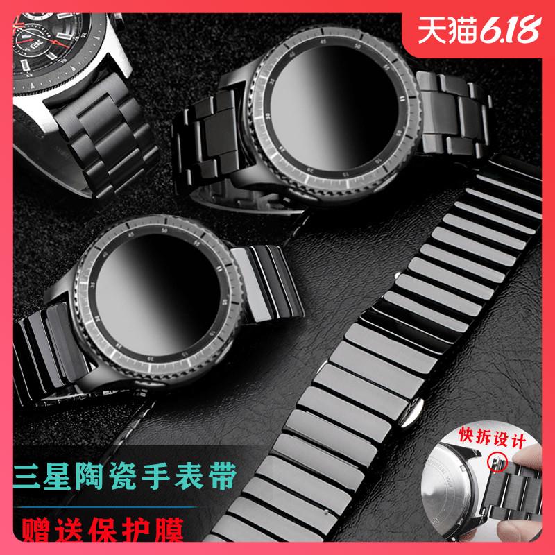 三星gear S3陶瓷表带sport s4/S2真皮带galaxy watch不锈钢手表链