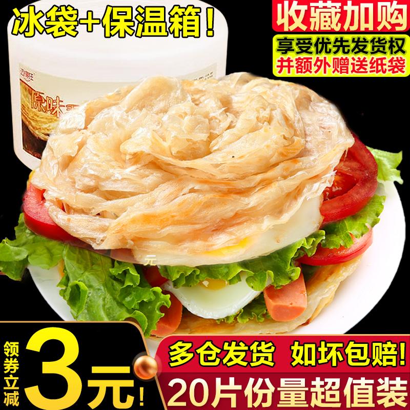 正宗台湾手抓饼葱油饼面饼家庭装家用手撕早餐饼类半成品商用摆摊