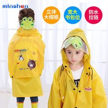 儿童雨衣男童ji3帽檐带书an大童幼儿园加厚(小)学生防水雨披