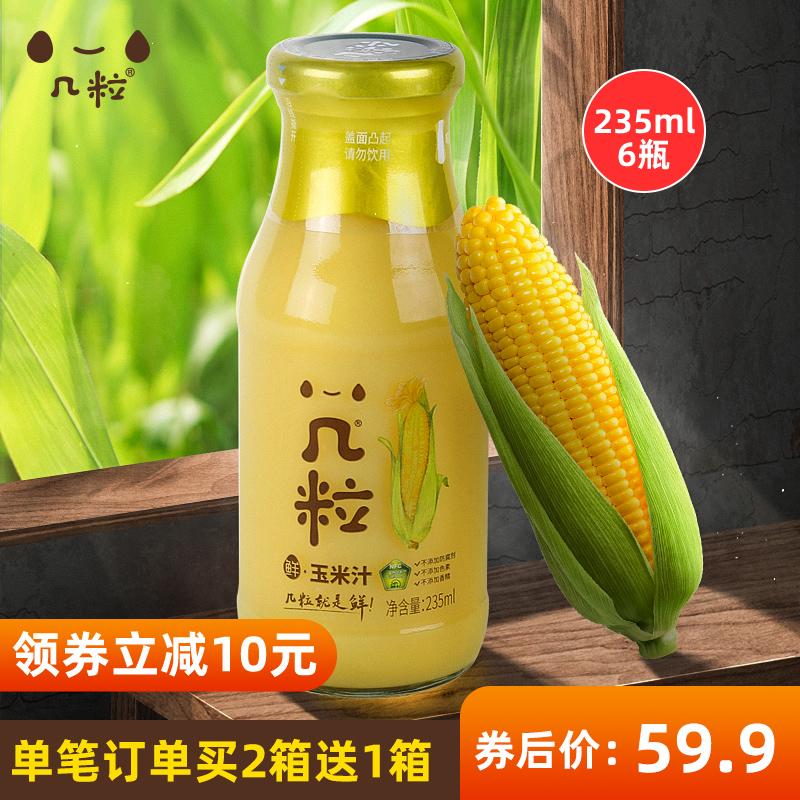 几粒NFC鲜玉米汁饮料非浓缩还原工艺235ml*6装代餐果蔬汁整箱包邮