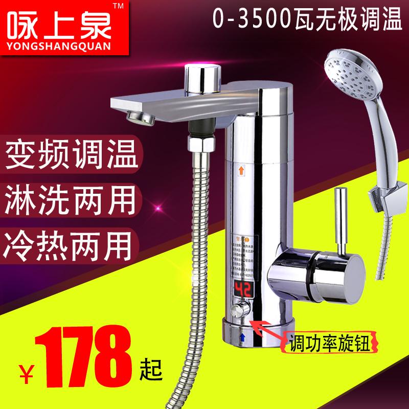 即热式电热水龙头淋浴变频恒温快速加热冷热两用小型厨房宝热水器