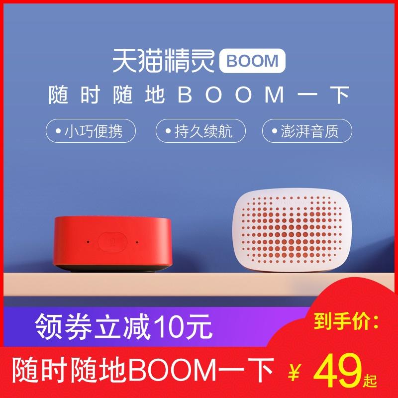 天猫精灵boom无线蓝牙音箱收款音响智能小型便携式车载家用低音炮
