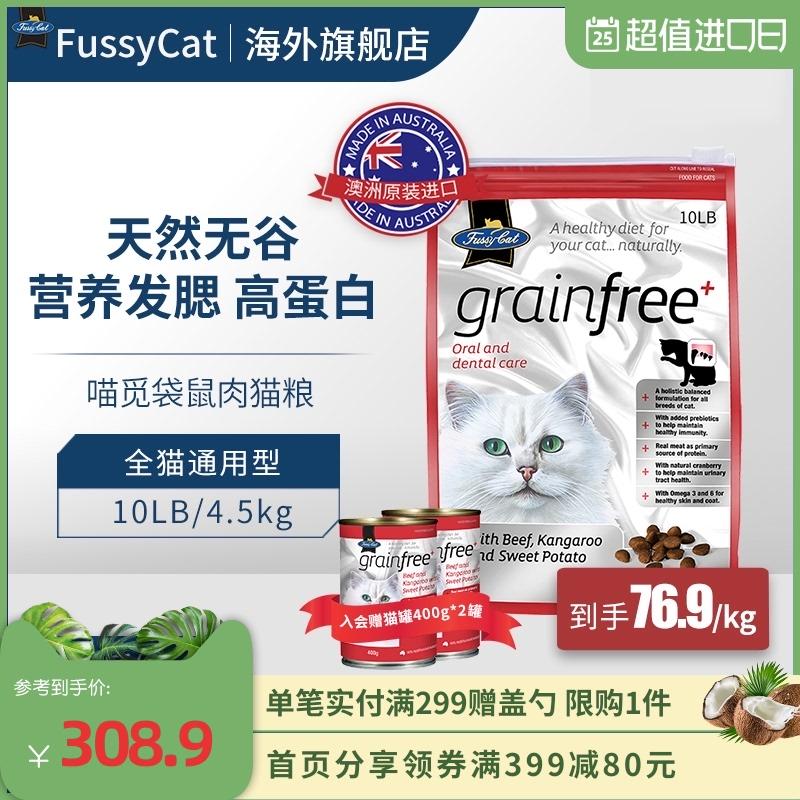 Fussy  Cat喵觅免息澳洲进口袋鼠肉幼成猫粮天然无谷10磅4.5kg