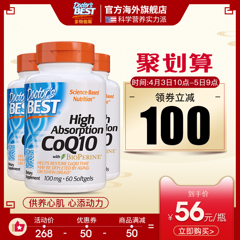 Doctor's Best 辅酶ql0软胶囊 美国原装进口q一10心脏保护60粒*3