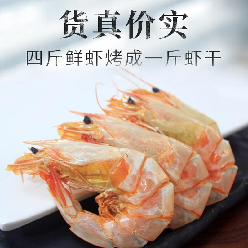 专做大虾湛江海特产250g即食特大虾干海鲜干货零食无盐补钙大虾干