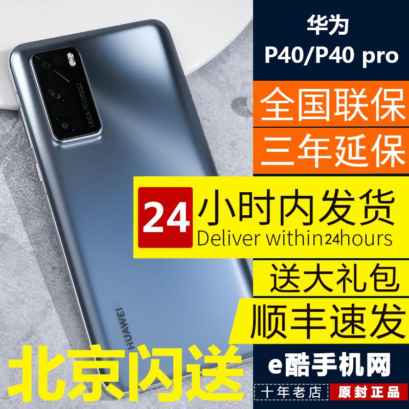 点击查看商品:华为P40PRO现货 Huawei/华为 P40 p40pro+5G 全网通5G手机 p40pro