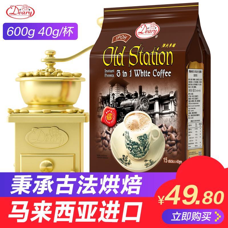 点击查看商品:咖啡速溶 特浓 Deary得丽旧火车站3合1 冲泡白咖啡马来进口600克