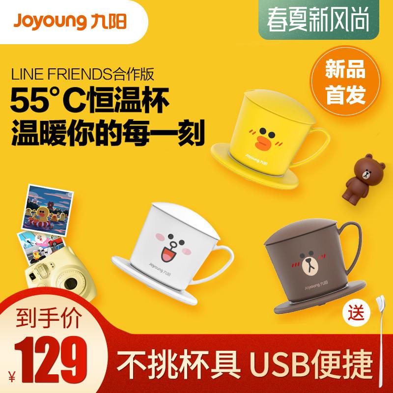 九阳line布朗熊加热杯垫USB55度恒温杯办公室便携神器电热水杯垫