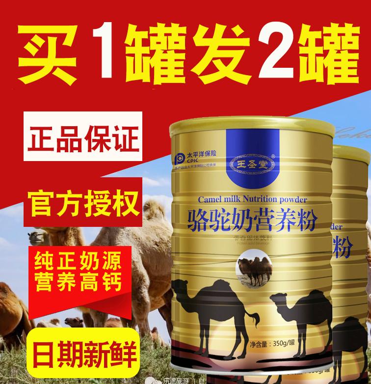 【买1送1】王圣堂骆驼奶营养粉儿童成年中老年高钙新鲜正品纯驼奶