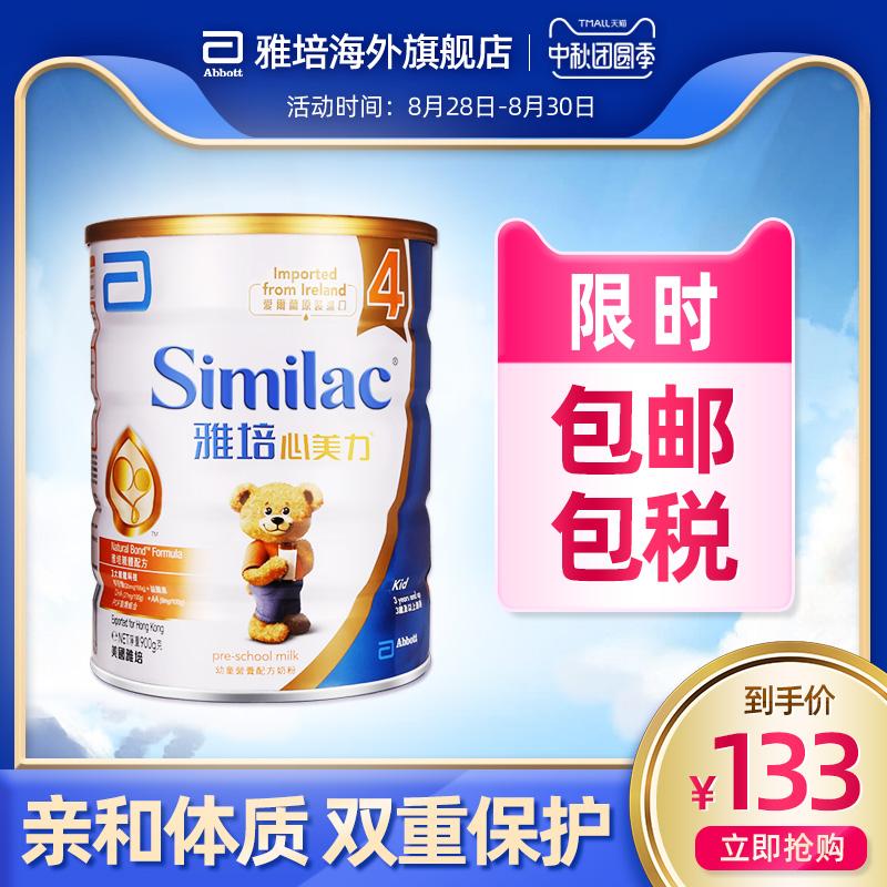雅培官方港版经典心美力4段Similac奶粉婴幼儿儿童牛奶粉3-7岁