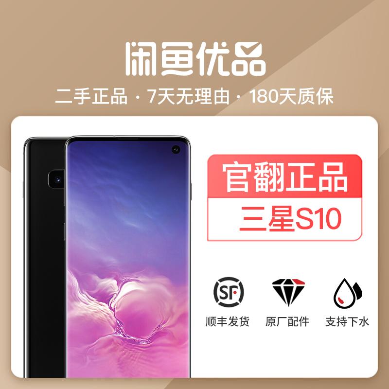 闲鱼优品Samsung/三星 Galaxy S10+ 三星S10国行官方翻新原装正品