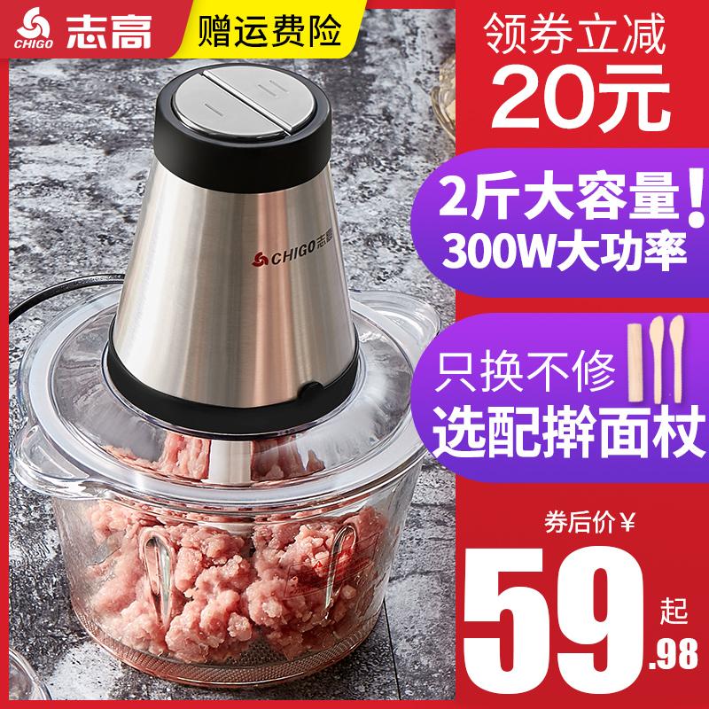 志高绞肉机家用电动全自动小型打料理搅拌碎馅饺子蒜蓉器菜多功能