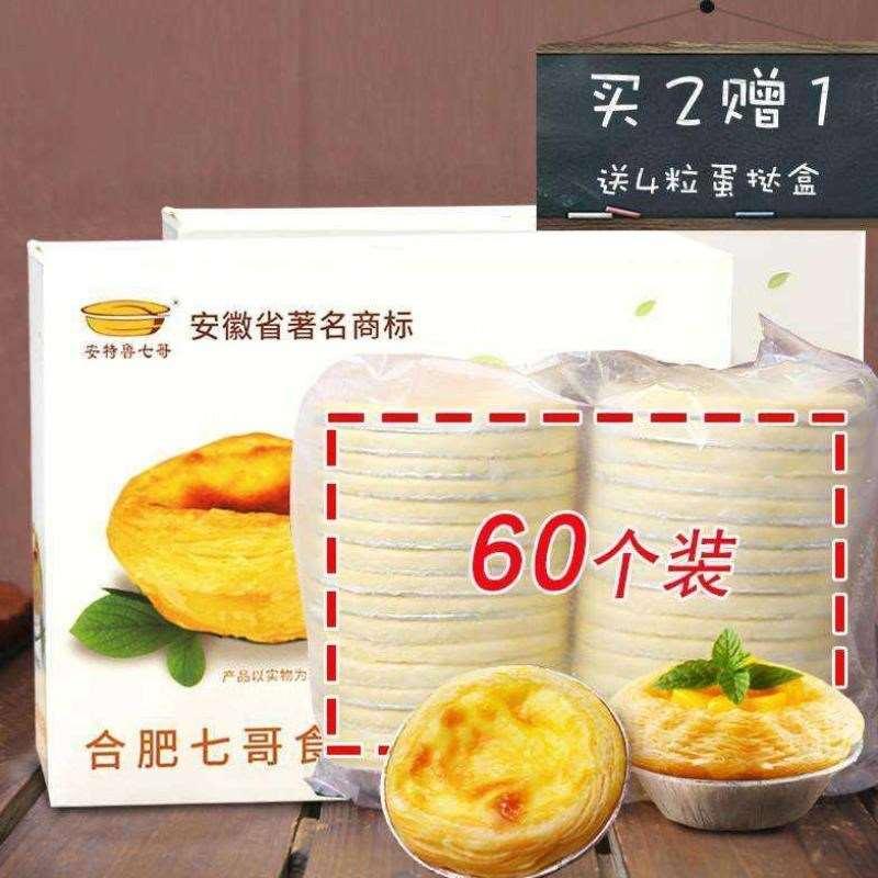 特价蛋挞皮 带锡底免邮 家用 60个装食材成型组合装家庭装包邮。