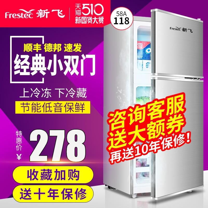 新飞冰箱家用双门小型宿舍办公室单人用双开门三门冷冻迷你小冰箱