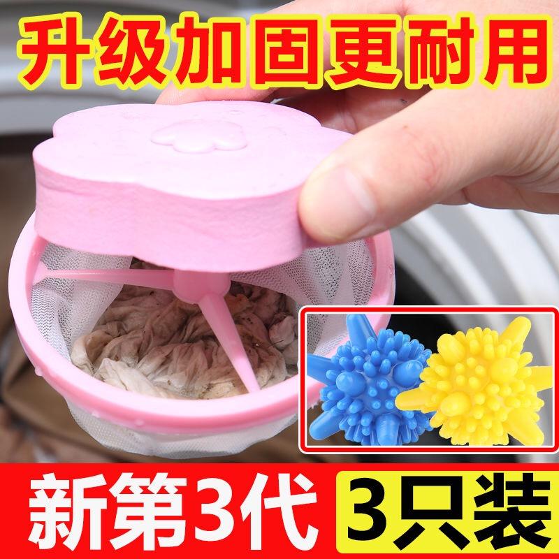 洗衣机过滤网袋加厚专用漂浮万能通用网兜吸毛发洗衣袋护洗袋神器