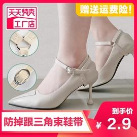 隐形透明高跟鞋带子防掉带鞋带扣绑带固定鞋带防掉跟神器束鞋带女