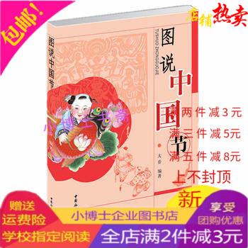 图说中国节 大乔 著 讲解中国文化的书 中华民族传统文化读物