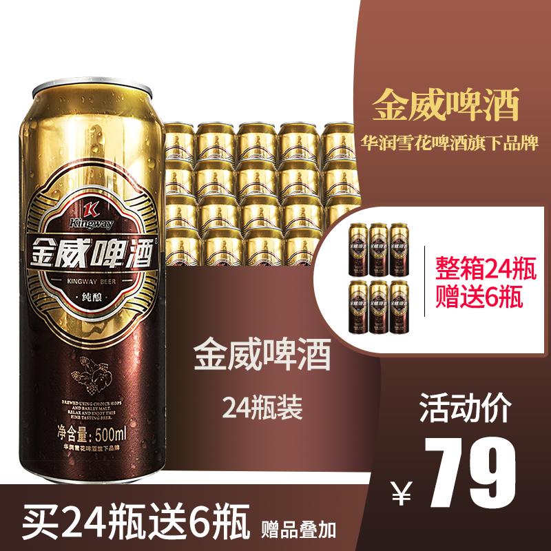 实发30瓶两箱减5元】金威啤酒纯酿500ml*24瓶装啤酒整箱特价碑酒