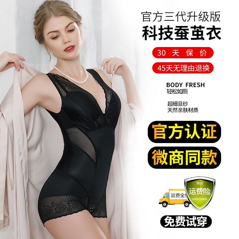 琼美人G计塑身内衣女正品连体收腹束腰产后塑形美体燃脂瘦身肚子
