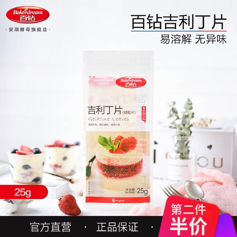 百钻吉利丁片食用明胶鱼胶片 家用烘焙做慕斯蛋糕布丁果冻原料5片
