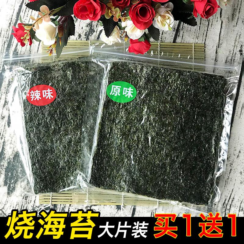 【买1送1】网红烤海苔大片装即食紫菜包饭海苔儿童拌饭零食脆片