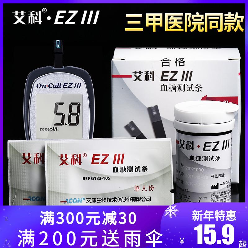 艾科EZ3血糖试纸测试仪100片装50测试条检测仪查血糖仪器家用精准