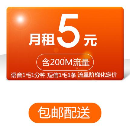 海南电信手机号码卡全国流量4g网电信大王卡语音通话卡备用卡