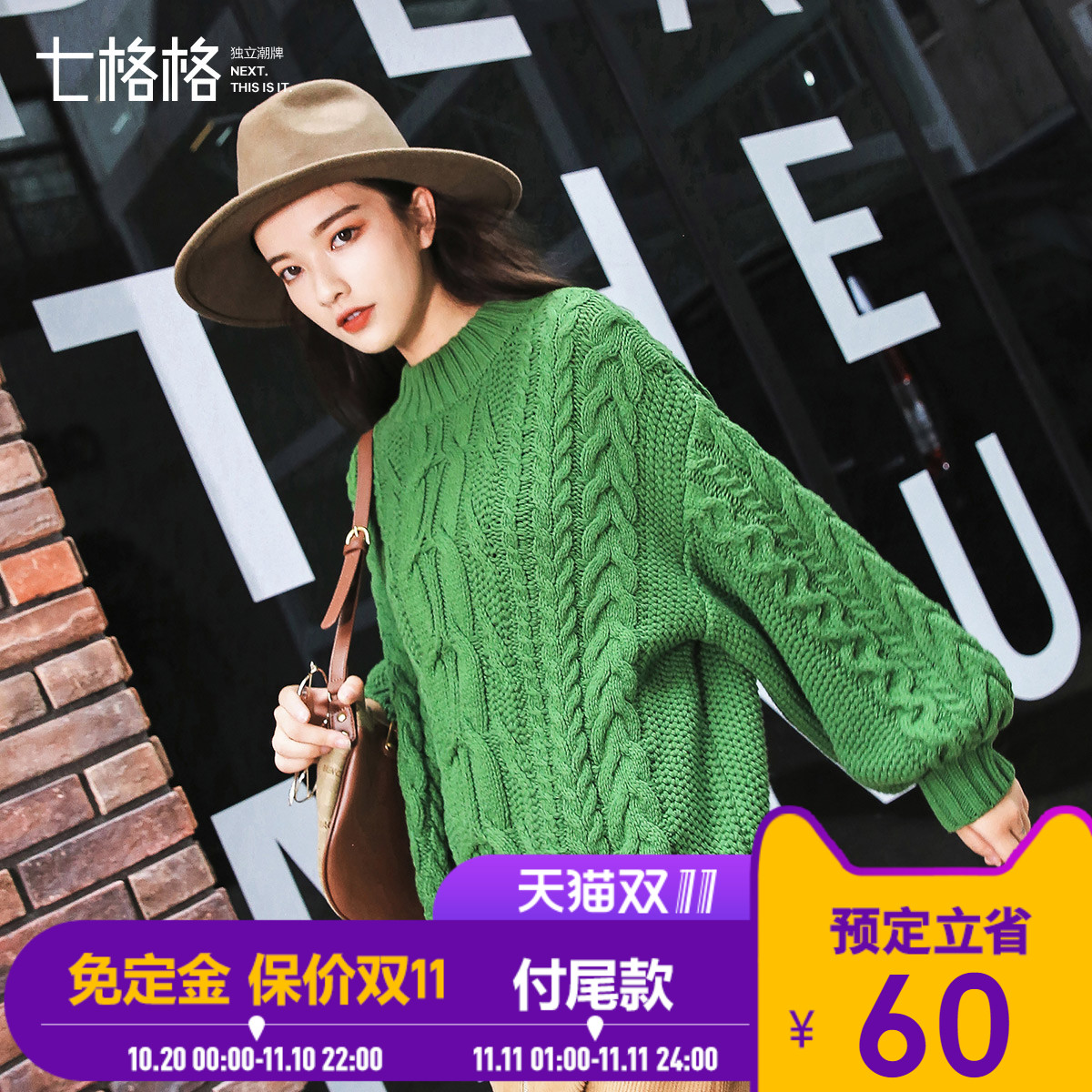七格格套头毛衣秋装女2018新款冬绿色慵懒风半高领宽松上衣针织衫