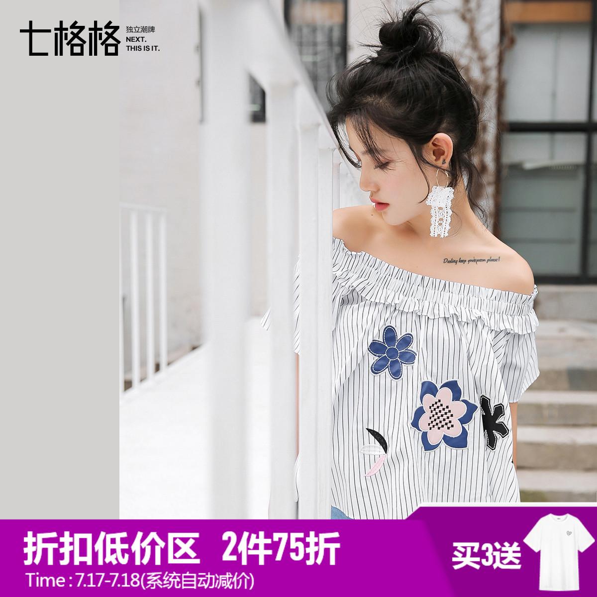 七格格2017夏装新款黑白条纹贴布刺绣一字领上衣宽松小衫女韩版潮