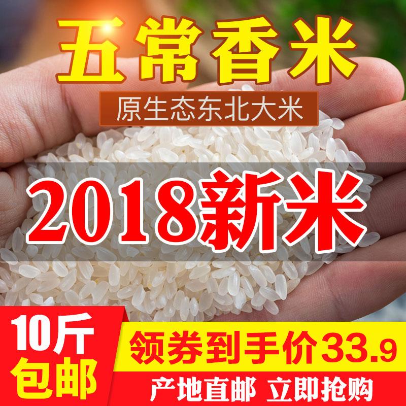 2018年新米东北大米5kg五常大米长粒香米10斤包邮香粳米东北特产