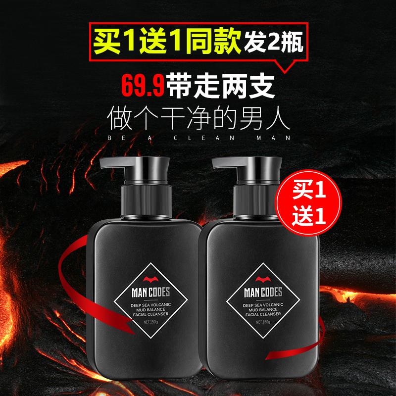左颜右色火山泥男士洗面奶控油祛痘去黑头美白专用洁面乳护肤品送