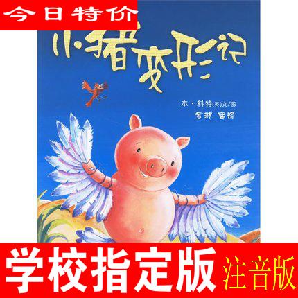 小猪 变形记 注音版 拼音 小学 二年级 读物 儿童书 正版