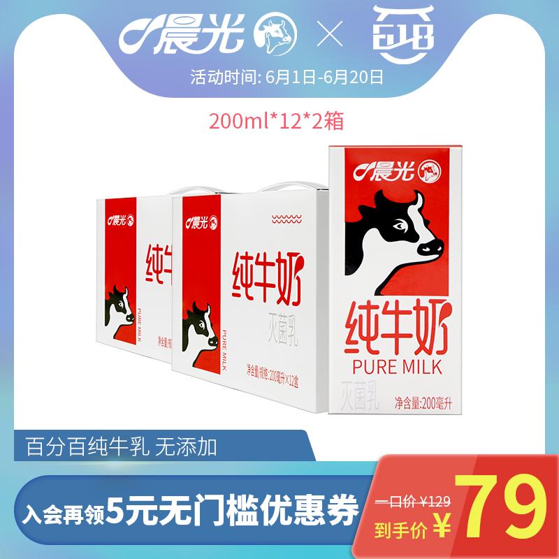 【5月货品】晨光 供港全脂纯牛奶整箱200ml*12盒*2箱 精致苗条装