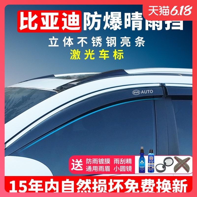 比亚迪E2E3秦Pro宋MAX元E5速锐S7唐F3车窗雨眉晴雨挡遮雨板挡雨条图片