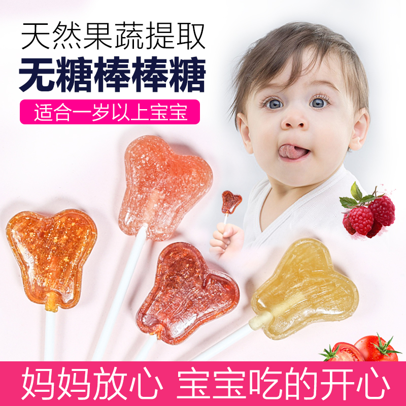 无糖棒棒糖木糖醇糖牙护齿无添加宝宝儿童婴儿棒棒糖果新年糖零食