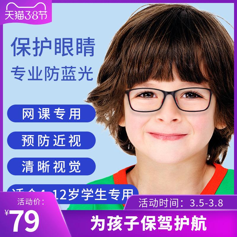 儿童防蓝光眼镜男女防辐射日本小孩抗眼睛近视电脑游戏平光护目镜