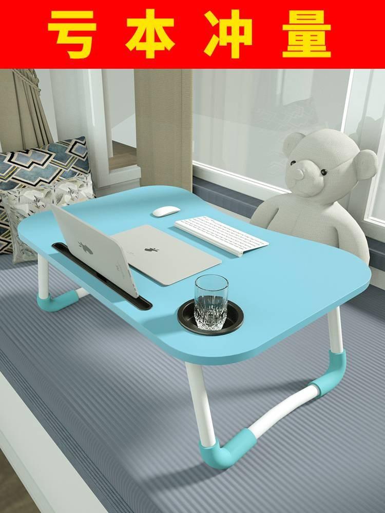 电脑桌可折叠桌学习简约小桌子大学生做桌懒人桌宿舍神器床上书桌图片