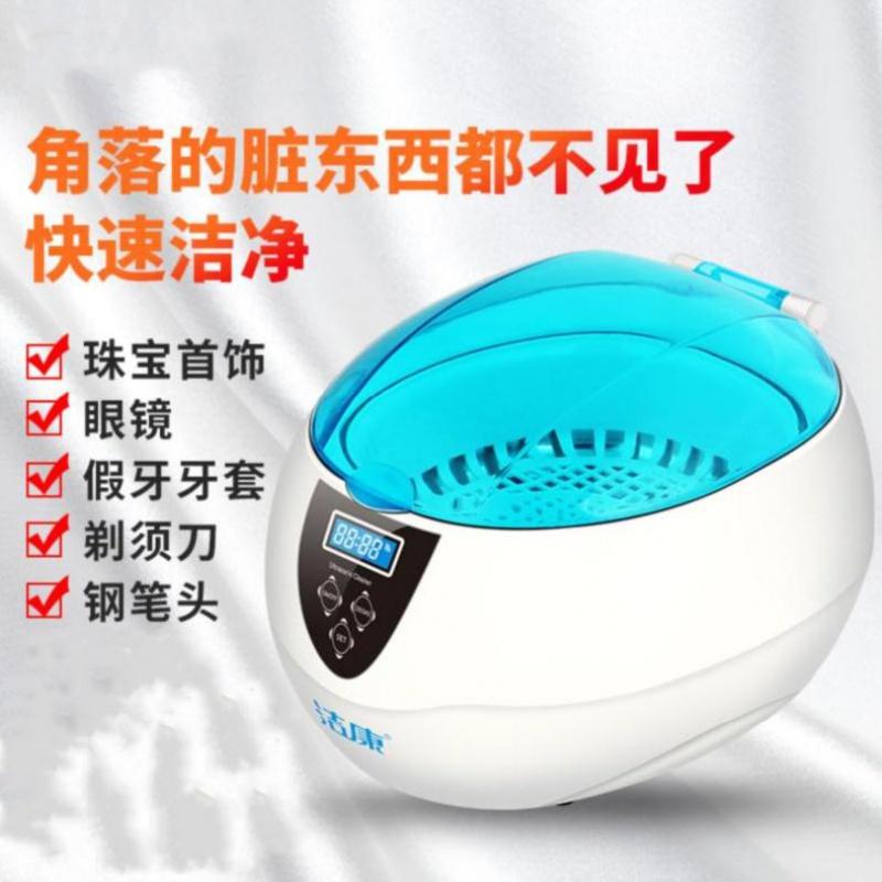 ~戒指清洁家用超声波清洗机多用途多功能银饰小型蒸汽眼镜店牙套
