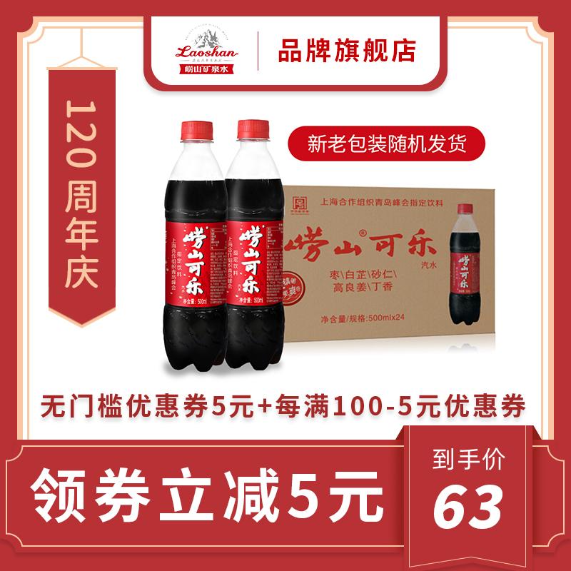 崂山可乐500ml*24瓶整箱 碳酸饮料 汽水 矿泉水 崂山可乐