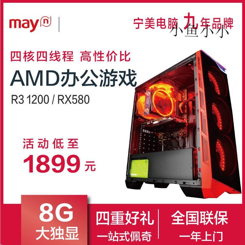 宁美国度AMD锐龙RX580高端游戏组装机台式电脑主机全套DIY整机