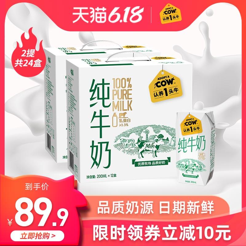 认养一头牛全脂纯牛奶200ml*12*2箱儿童营养早餐鲜饮品整箱批特价