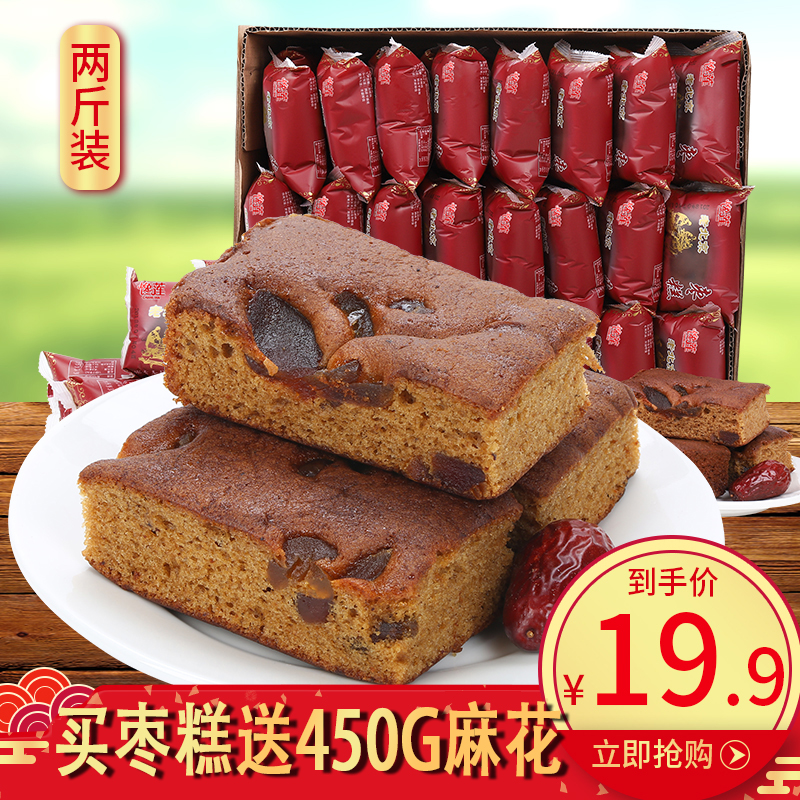面包早餐老北京蜂蜜枣糕手工软糯糕点零食红枣泥网红蛋糕点心整箱