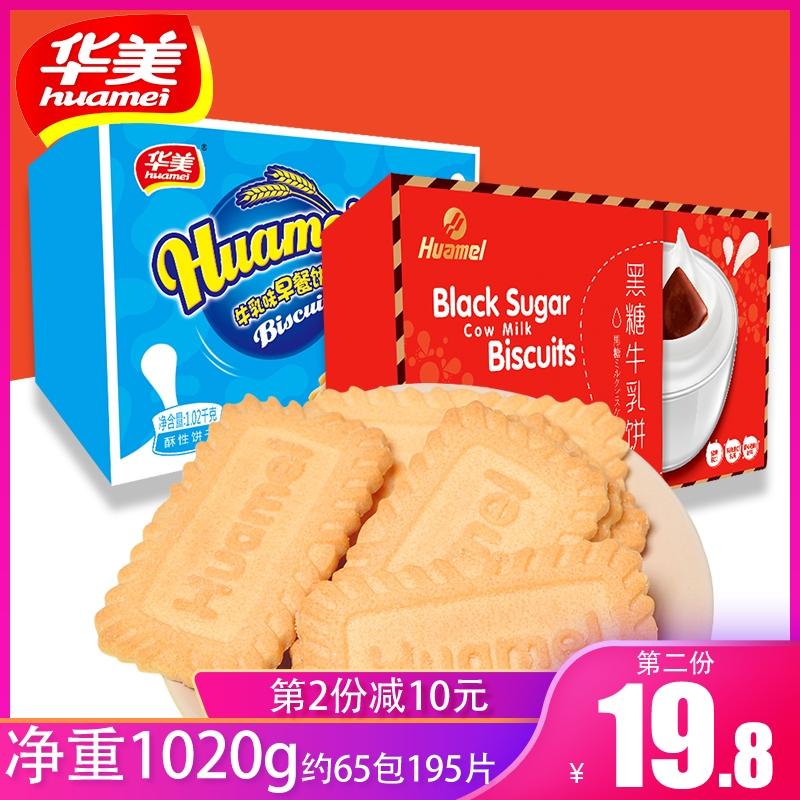 华美黑糖牛乳饼干焦糖饼干代餐饼干整箱1020g早餐饼干小零食点心