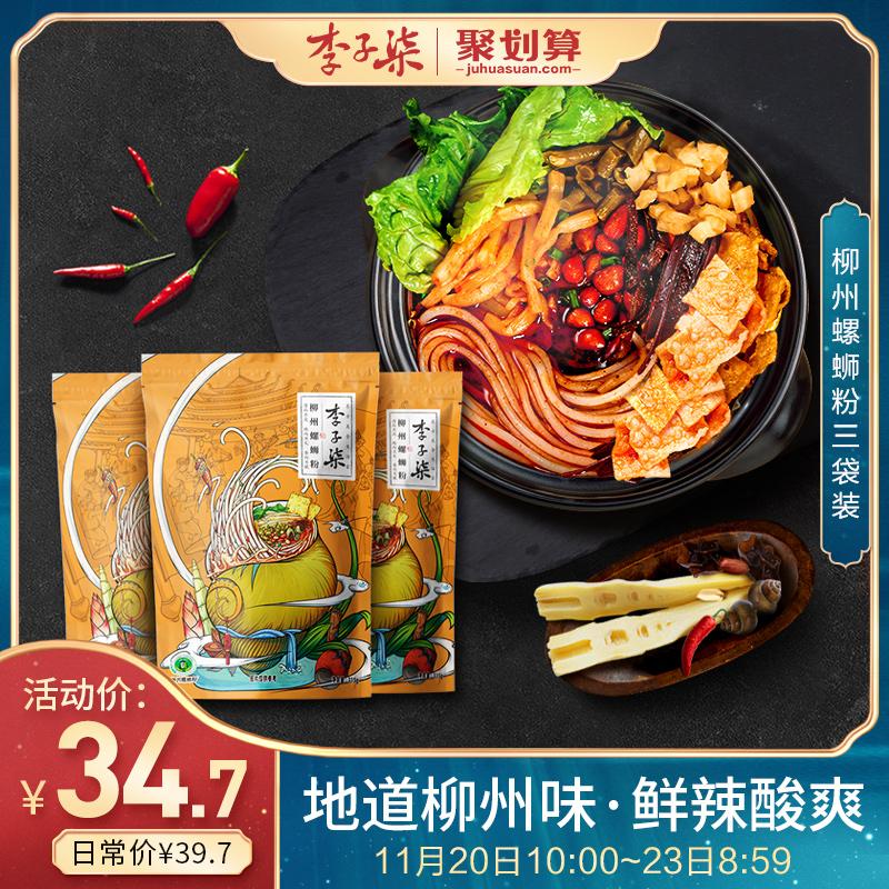 李子柒 柳州螺蛳粉广西特产正宗螺丝粉方便面速食米线酸辣粉3包