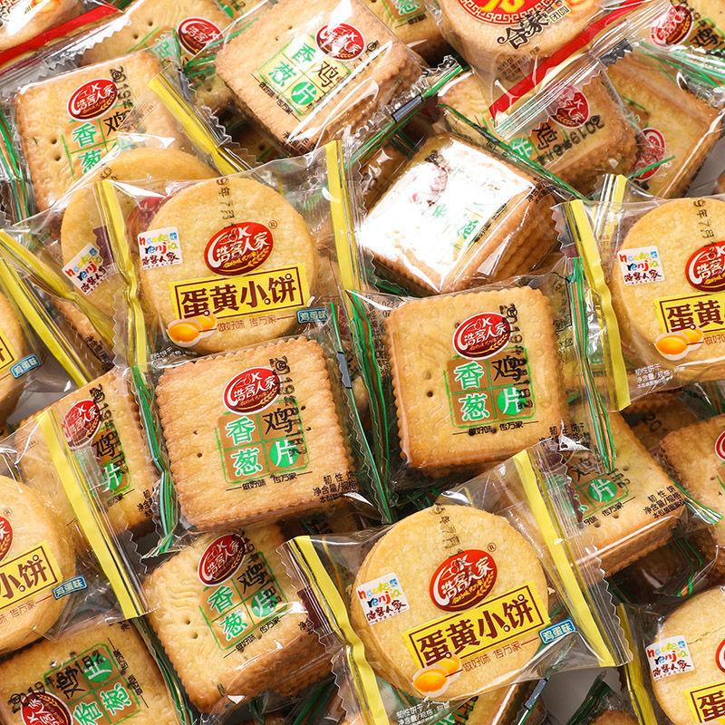 薄脆饼干整箱批发早餐饼干零食类好吃点零食小吃葱油散称香葱脆片