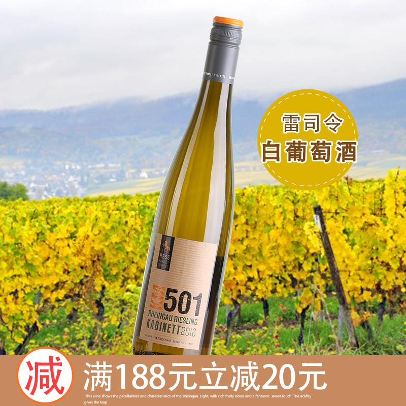 德国原瓶进口莱茵高珍藏雷司令甜白葡萄酒干白香槟酒果酒甜型红酒