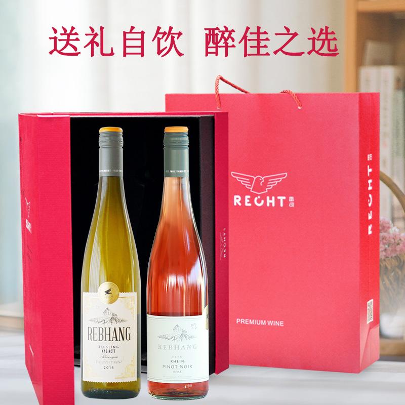德国原瓶进口雷司令甜白葡萄酒黑皮诺桃红葡萄酒果酒2支礼盒750ml
