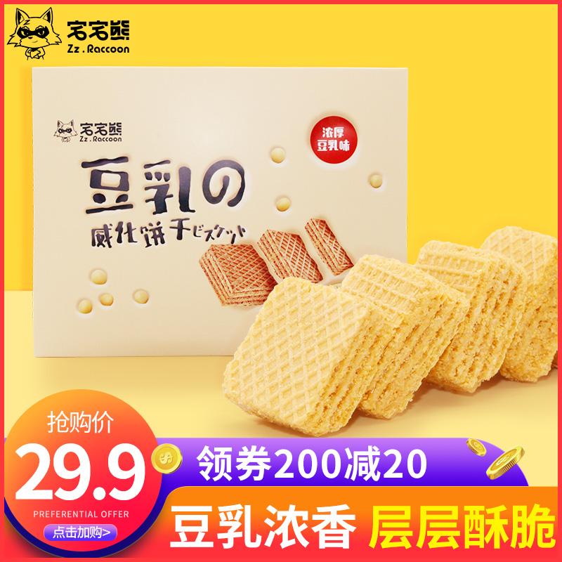 2份16.8 宅宅熊豆乳威化饼干180g 威化夹心茶点健康营养早餐