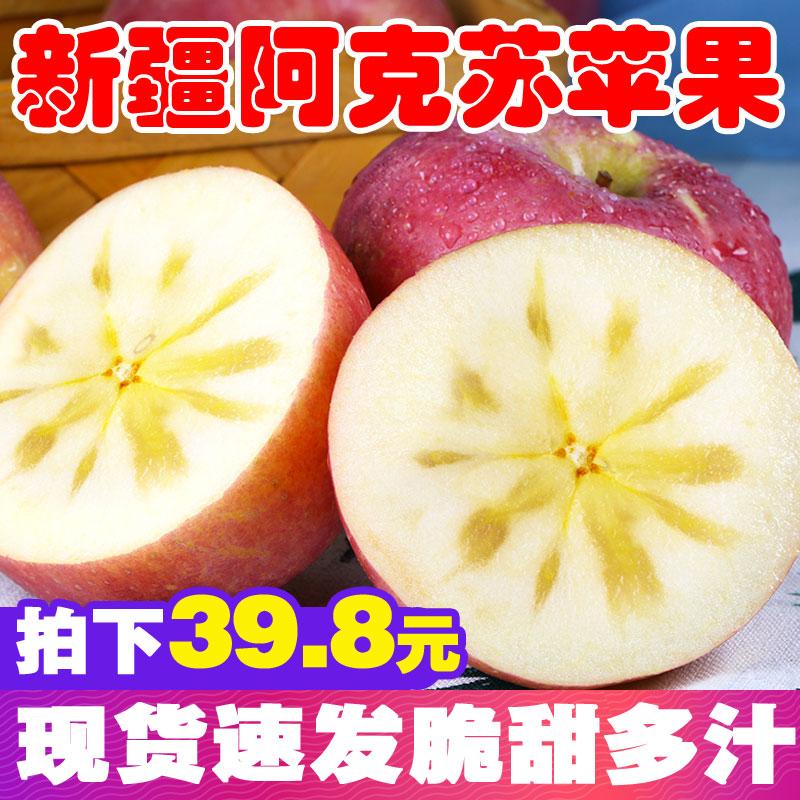 新疆阿克苏冰糖心红富士苹果10水果应季新鲜脆甜苹果丑苹果
