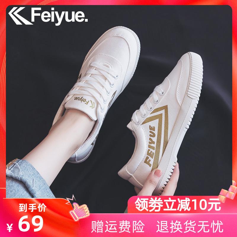 feiyue/飞跃新小白第三版 运动鞋帆布鞋板鞋 潮流小白鞋男女款满50元减10元